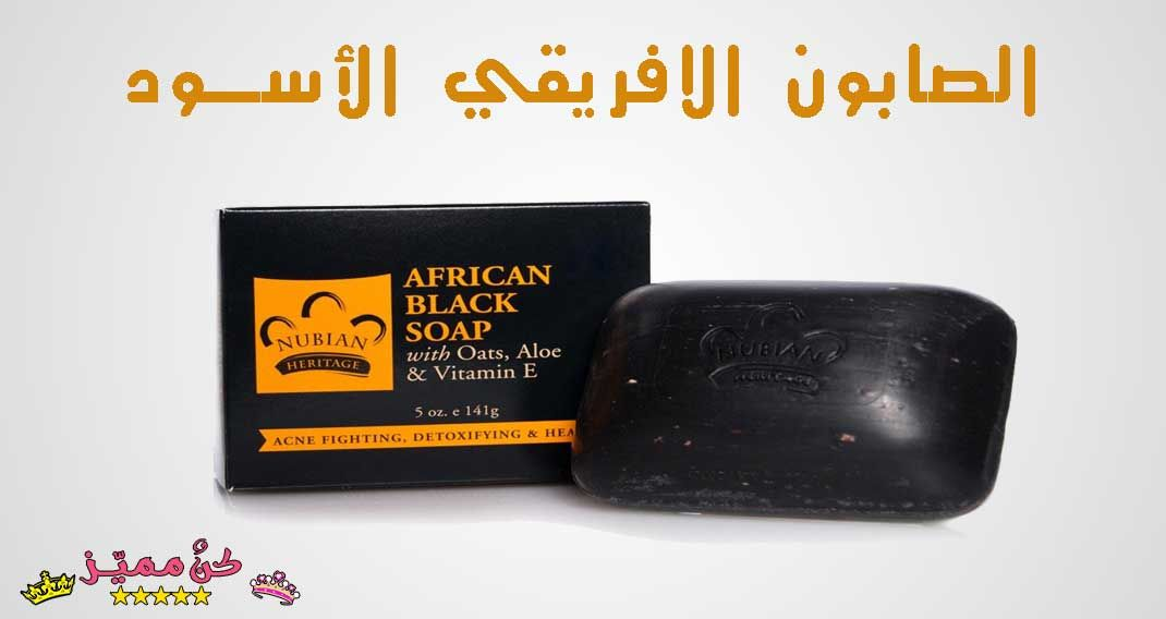 الصابون الافريقي الاسود الاصلي و مكوناته الفعالة Original African Black Soap And Its Active Ingredi African Black Soap Black Soap Nubian Heritage Soap