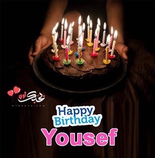 صور تورتات اعياد ميلاد باسم يوسف Happy Birthday Youssef 2019 مدونة بحبك Happy Birthday Cakes Birthday Candles Desserts