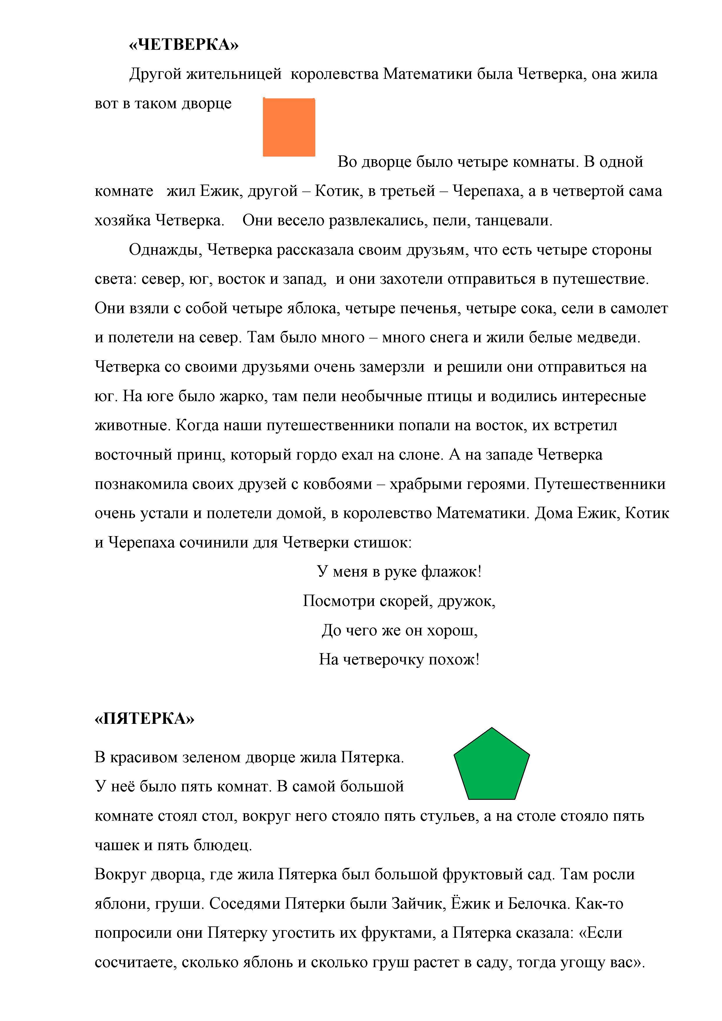 Спиши.ру русский 5 класс с.и.львова в.в.львов