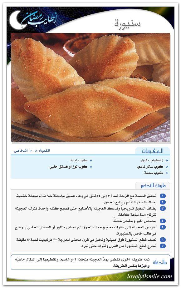 السنيورة Arabic Sweets Recipes Ramadan Desserts Arabic Dessert
