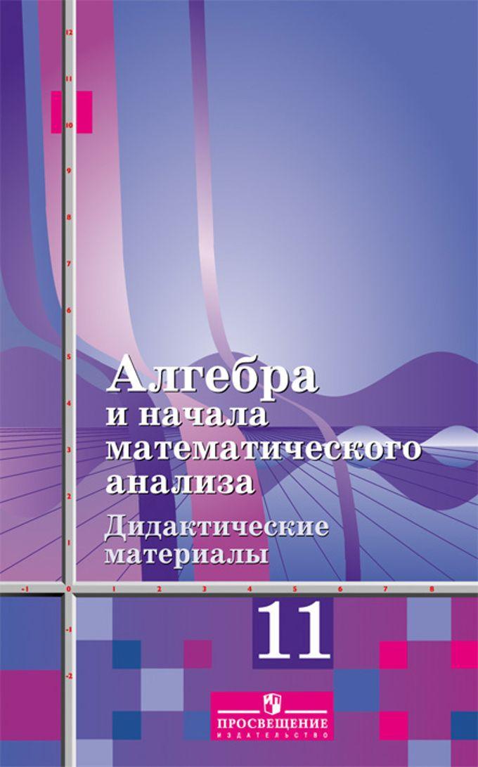 prover-sebya-iz-uchebnika-po-algebre-10-klass-abilkasimova