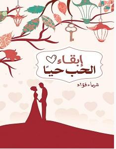 تحميل كتاب إبقاء الحب حيا Pdf شيماء فؤاد Free Pdf Books Arabic Books Free Books Download