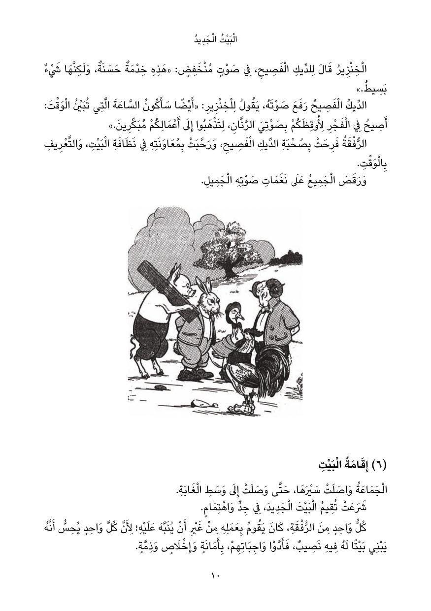 البيت الجديد كامل كيلاني Free Download Borrow And Streaming Internet Archive Arabic Books Internet Archive Writing