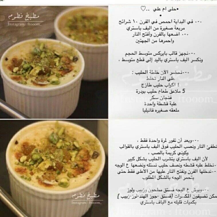 حلى ام علي Tunisian Food Food Receipes Cooking Recipes