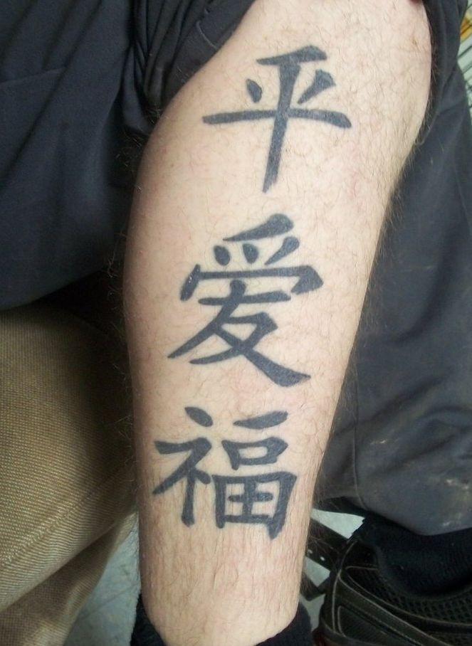 Pics Photos Peace Love And Happiness Chinese Symbol Tattoos Pictures