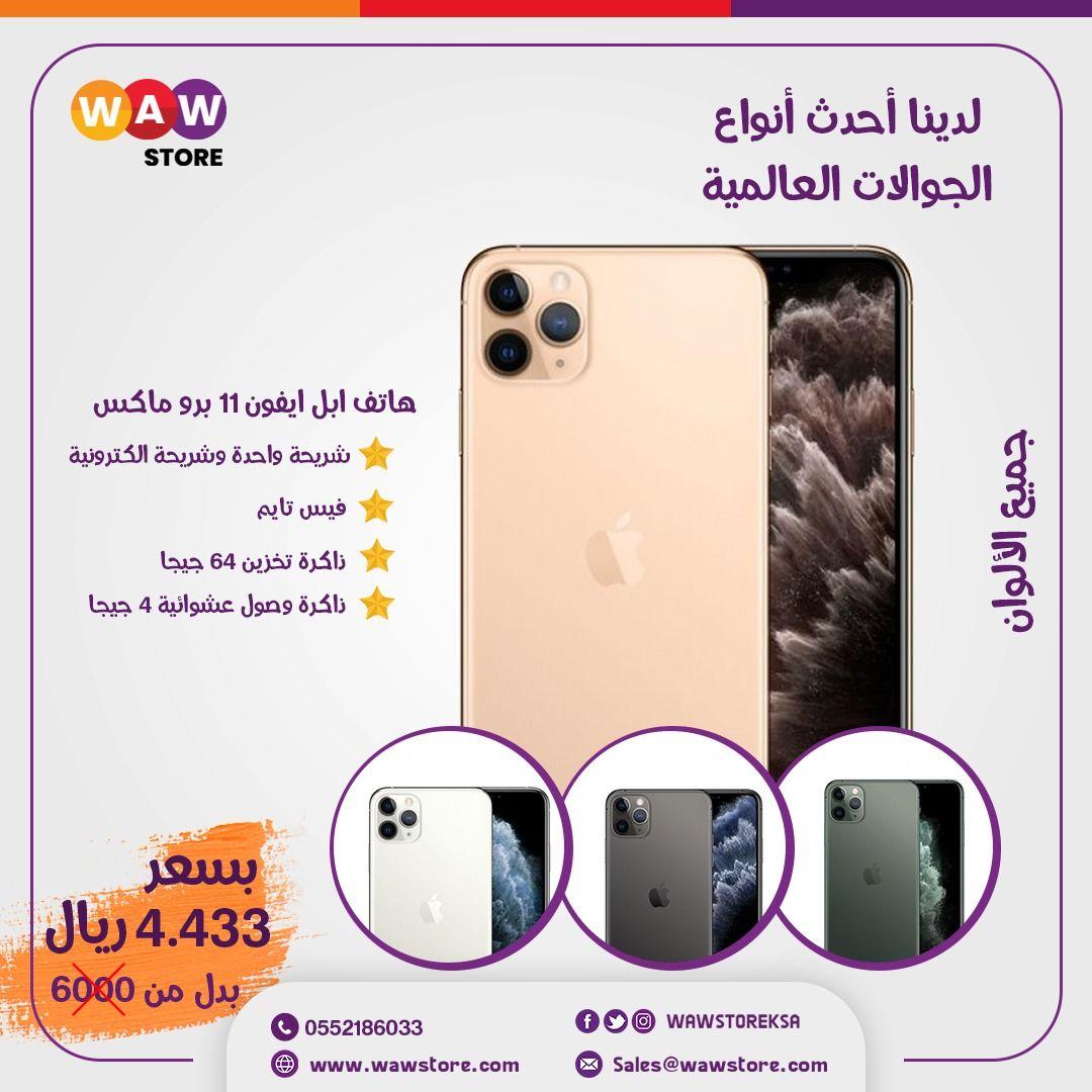 متجر واو وجهة تسوق مميزة On Twitter Iphone Phone Electronic Products