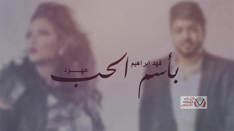 كلمات اغنية باسم الحب فهد ابراهيم و عهود Tattoo Quotes Arabic Calligraphy Tattoos