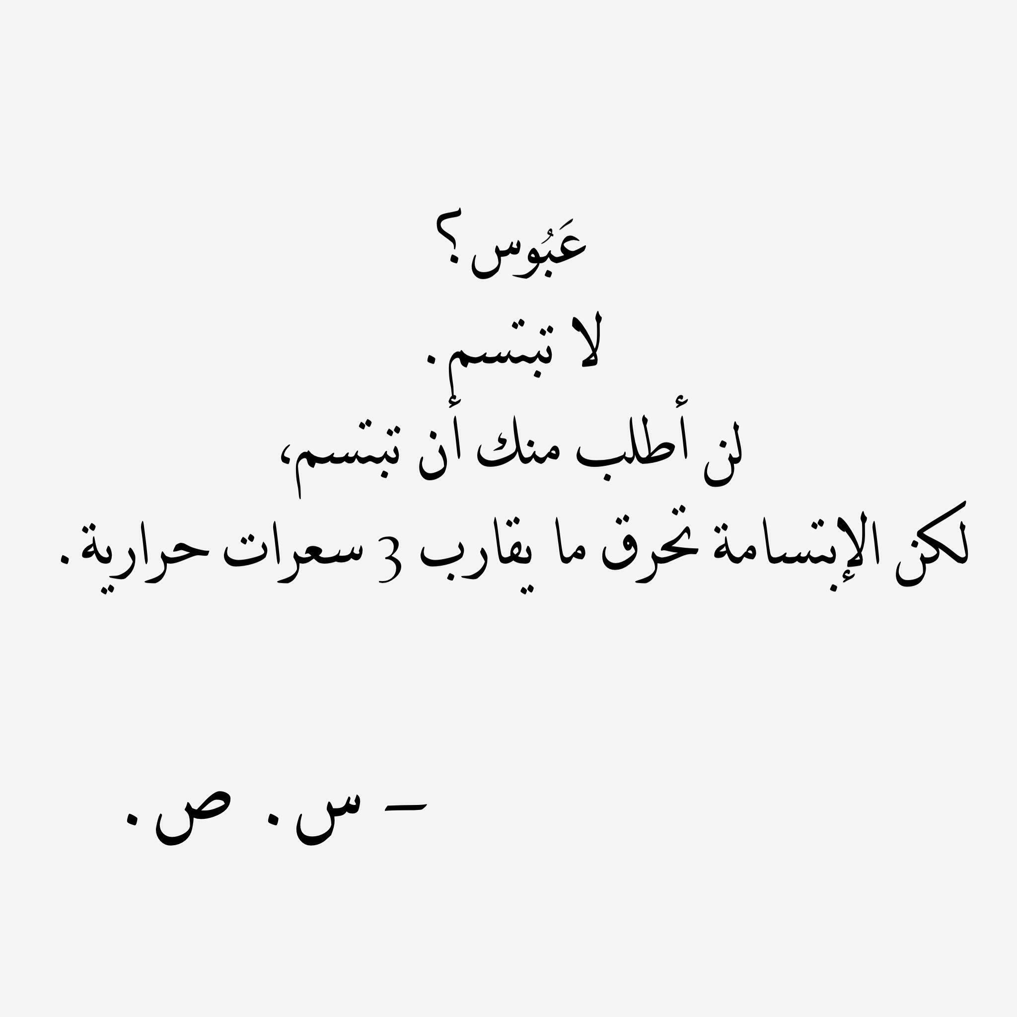 لا تبتسم علم النفس العكسي Arabic Quotes Words My Emotions