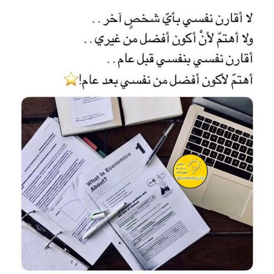4 912 Mentions J Aime 16 Commentaires تحفيز حكم تطوير الذات Kw Motivating Q8 Sur Inst Study Quotes Study Motivation Quotes Funny Arabic Quotes