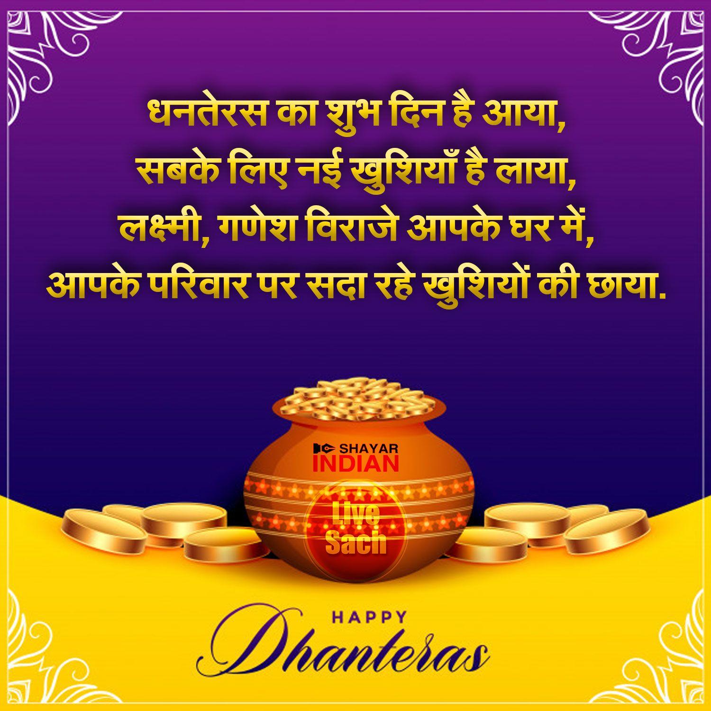 Happy Dhanteras Wishes Hindi #dhanteraswishes