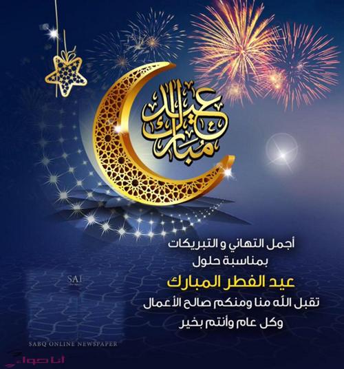 نتيجة بحث الصور عن تهاني العيد Eid Mubarak Greetings Happy Eid Flowers Bouquet Gift