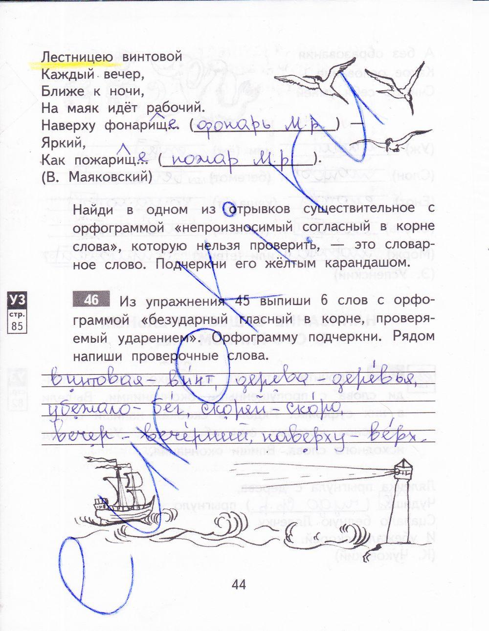 Speshy.ru русский язык 7 класс хасанов