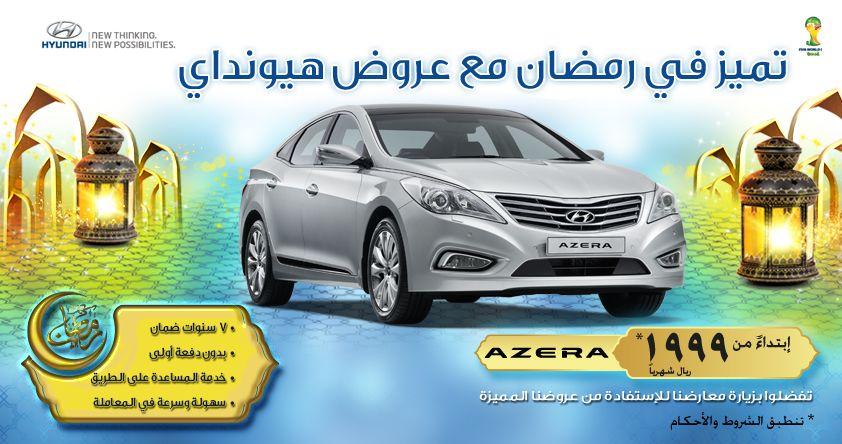 Ramadan Offer Toy Car Hyundai Azera