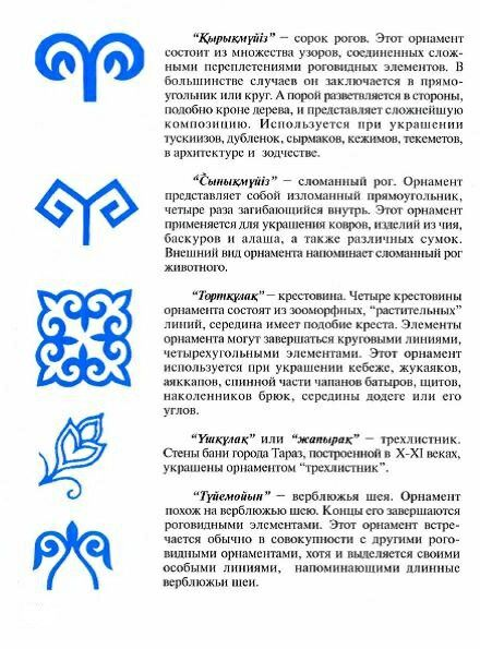 Kazahskie Ornamenty Nazvaniya I Opisanie With Images Ornament