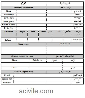 نموذج سيرة ذاتية عربي انجليزي جاهز وورد 2020