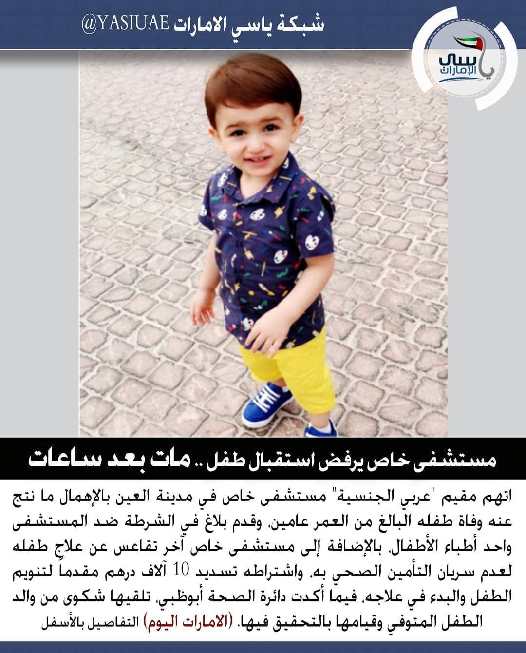 ياسي الامارات وتفصيلا أكد علاء رواجبي والد الطفل المتوفي كريم لـ الإمارات اليوم أنه لاحظ ارتفاع درجة حرارة طفله فقام باصطحابه إل Baby Face Face Baby