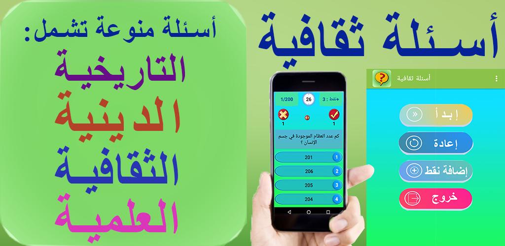 التطبيق الرائع أسئلة ثقافية التعليمي لهواتف الأندرويد Mobile Learning Learning App