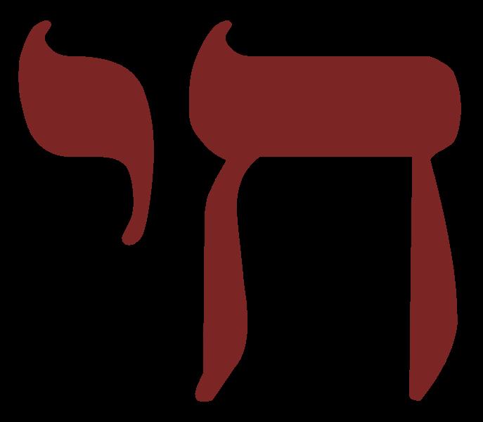 Chai Hebrew Symbol Of Life Symbols Of Life Pinterest Tattoo
