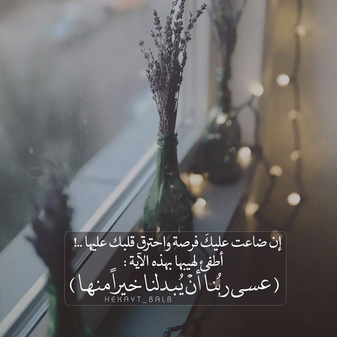 Pin By Nadih Koko On دين ودنيا Eid Quotes Holy Quran Lockscreen