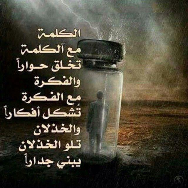 البعد خذلان ويبني اعلى الجدران Cool Words Words Arabic Quotes