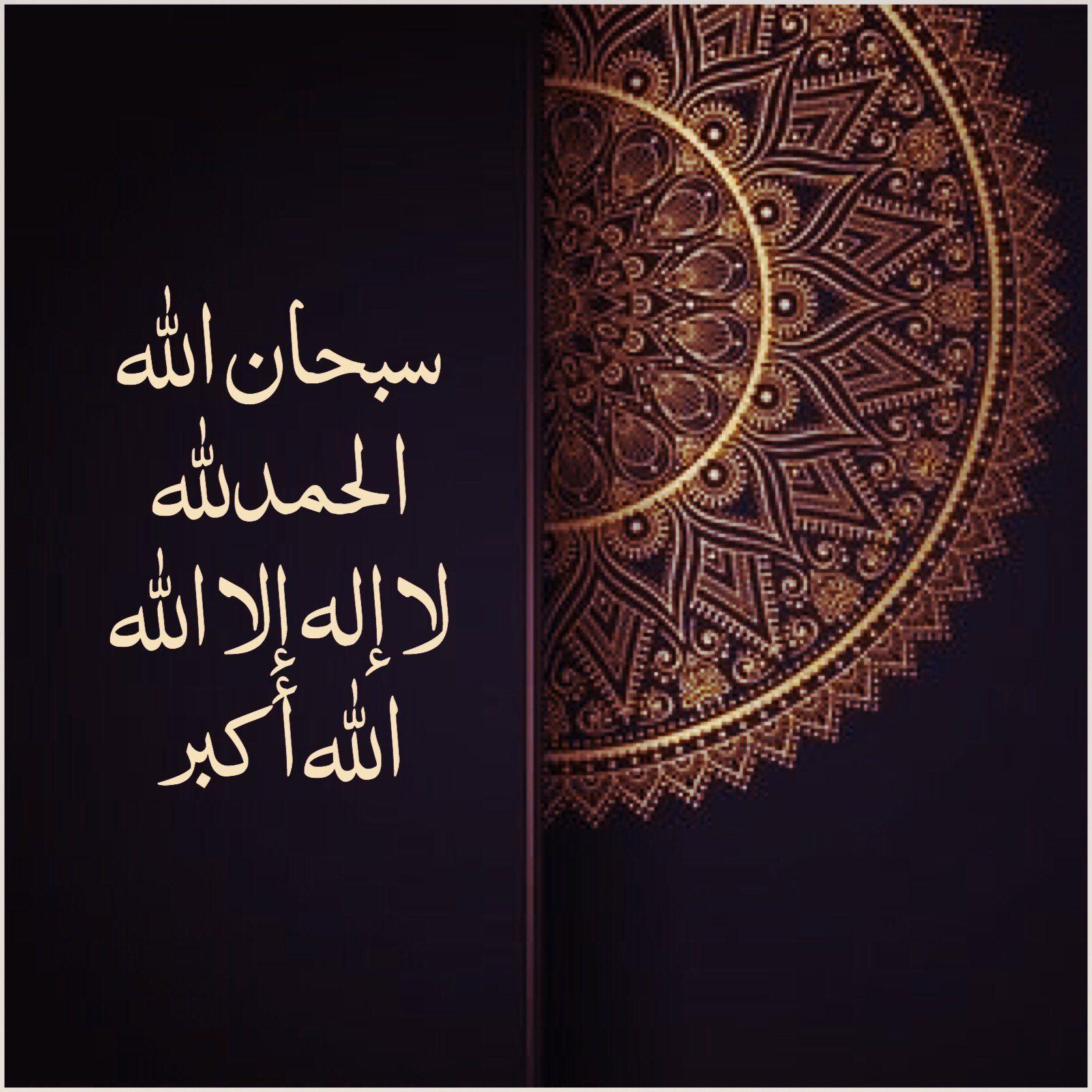 سبحان الله والحمد لله ولا إله إلا الله والله أكبر Doa Islam Allah Invocation