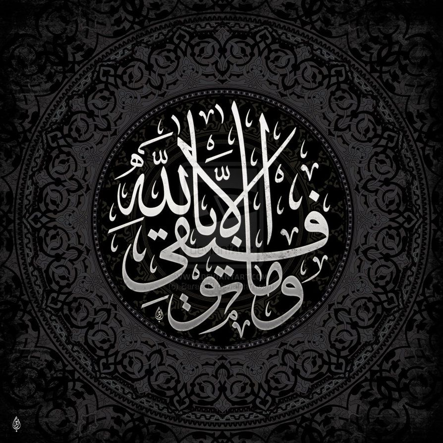 Image result for calligraphy Surah hud