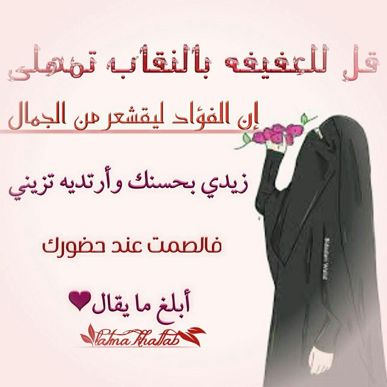 قل للعفيفة بالنقاب تمهلي Words Niqab Qoutes