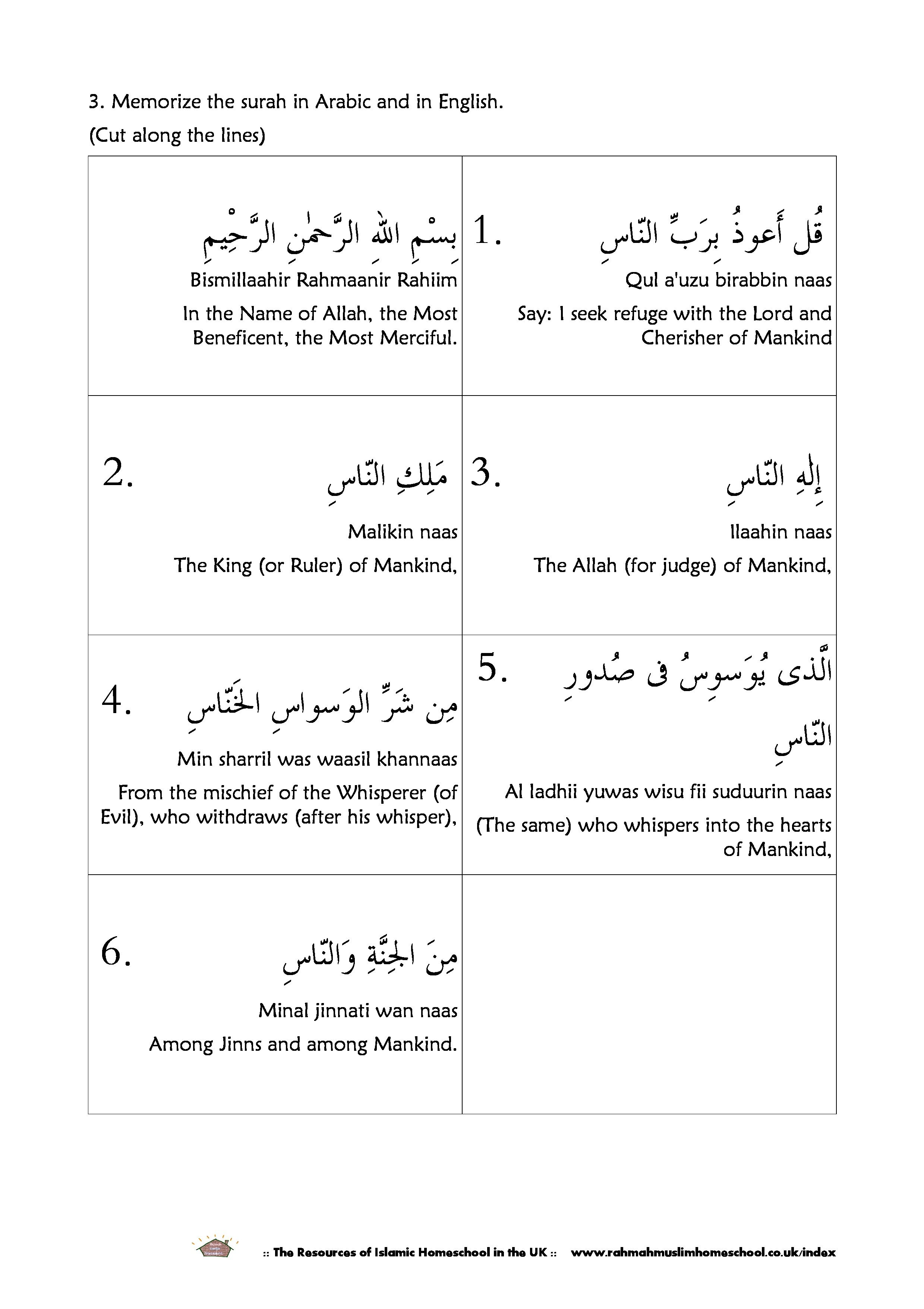 worksheet Five Pillars Of Islam Worksheet surah an nas the mankind worksheet beauty of islam pinterest worksheet