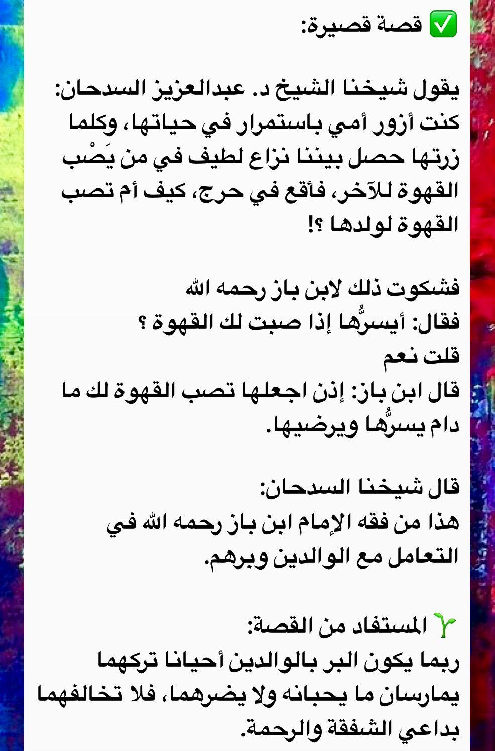 Desertrose بر الوالدين Quotes Arabic Quotes Math