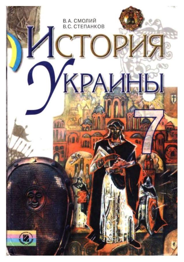 Гдз тетрадь к учебнику история украины 7 класс