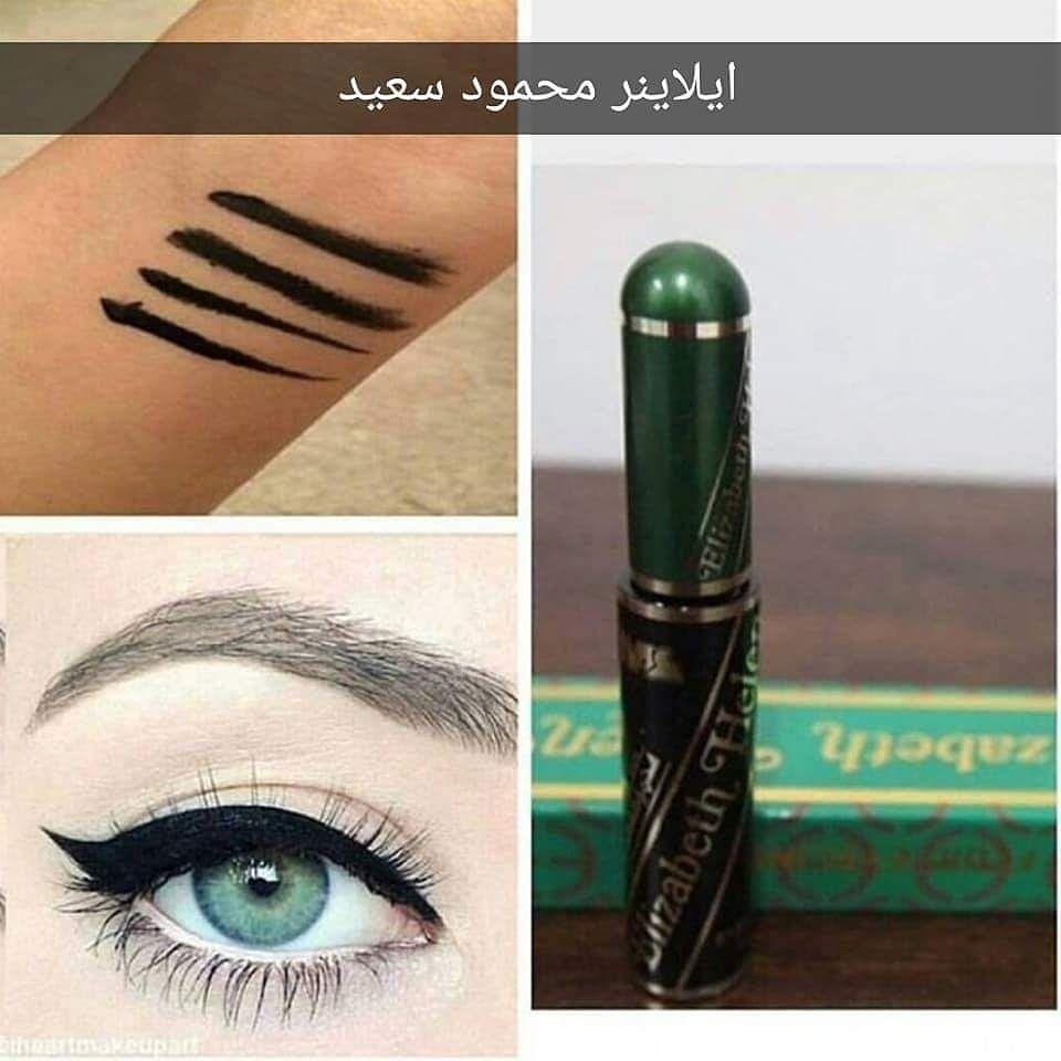 ايلاينر اليزابيث هيلين محمود سعيد الاصلي Eyeliner Lipstick Beauty