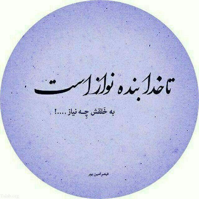 Pin By ساقی بیکی On شعر دل Farsi Poem Persian Poem Calligraphy Persian Quotes