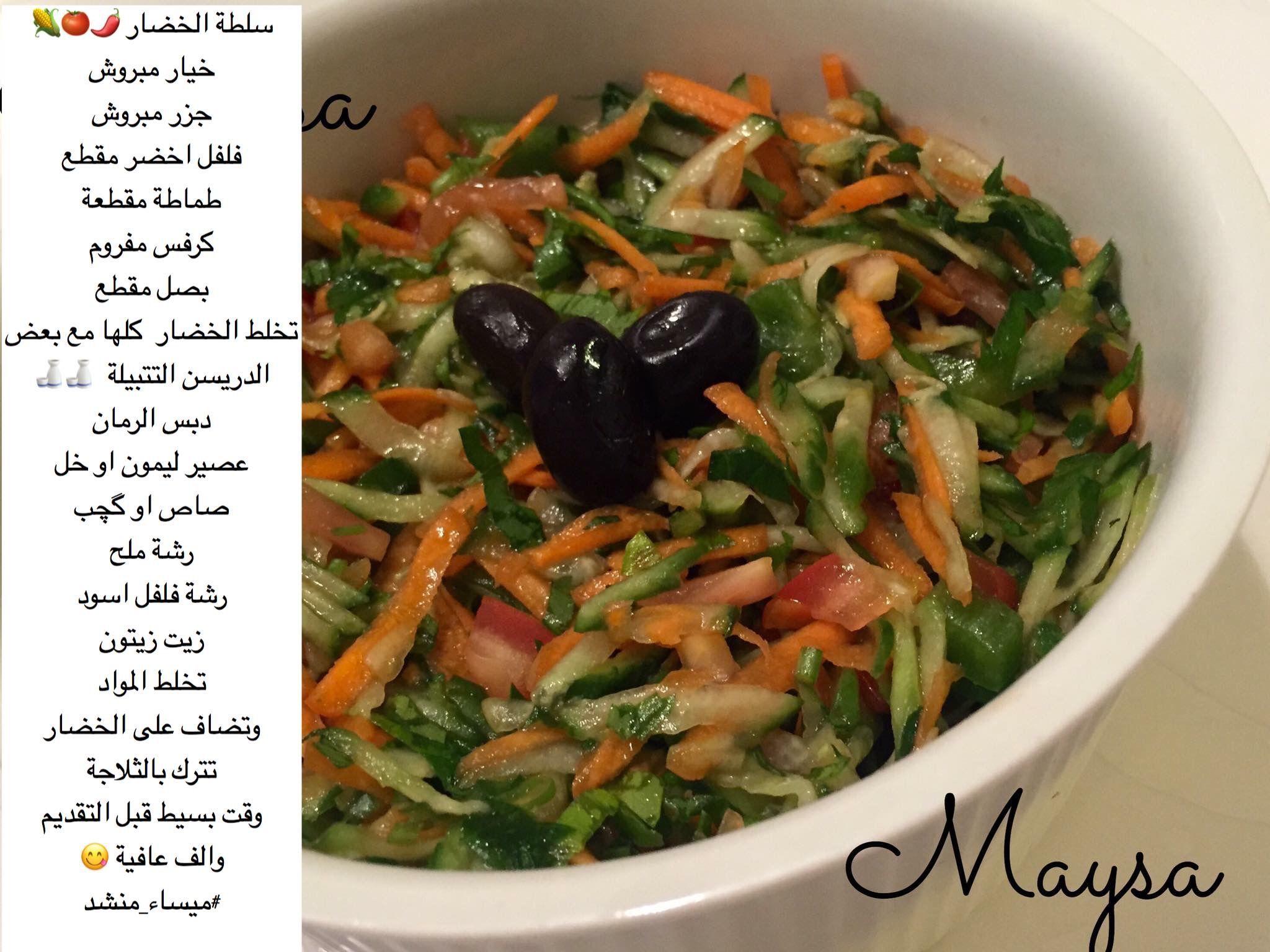 Pin By Asma M On F00d Arabic Food Food Healthy
