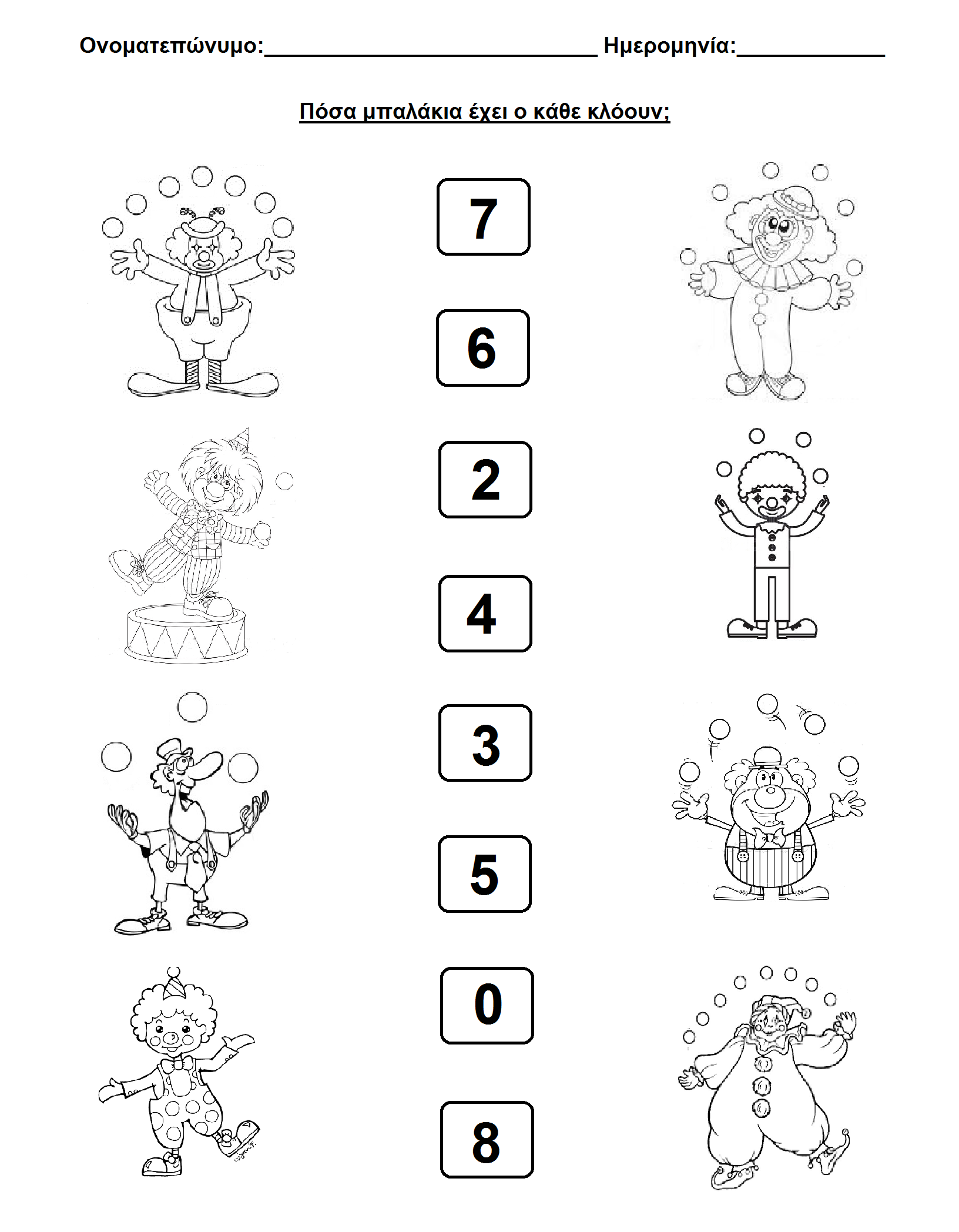 Pin By Liat Goldenstein On Ari8moi Sto Nhpiagwgeio Numbers Kindergarden Coloring Worksheets For Kindergarten Printables Free Kids Kindergarten Worksheets [ 2096 x 1632 Pixel ]