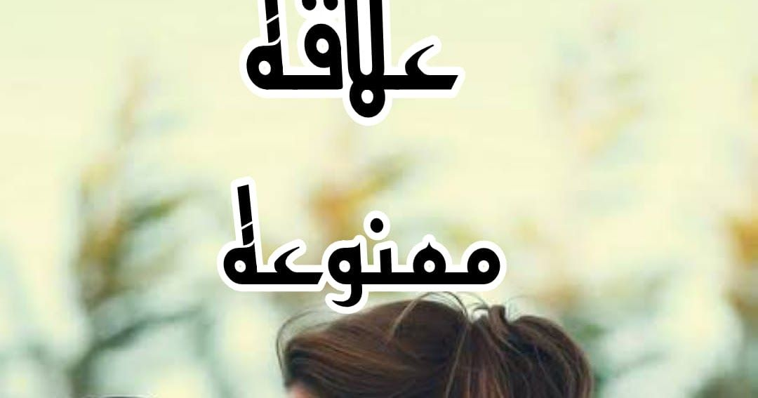 Pin By Essam Sayed Mohamed On Arabic Wisdom Cool Words Words Quotes Arabic Language