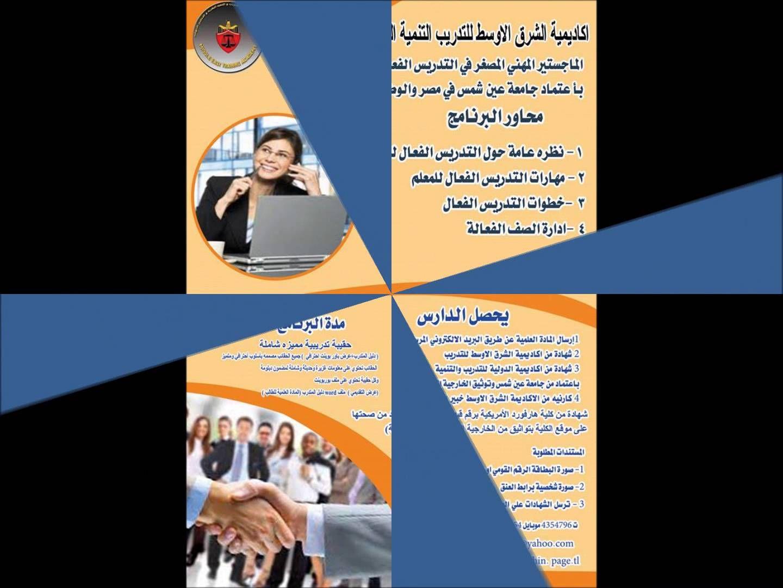 المنح المدعمة من أكاديمية الشرق الأوسط للتدريب و التنمية البشرية Hd Marketing Advertising Vida