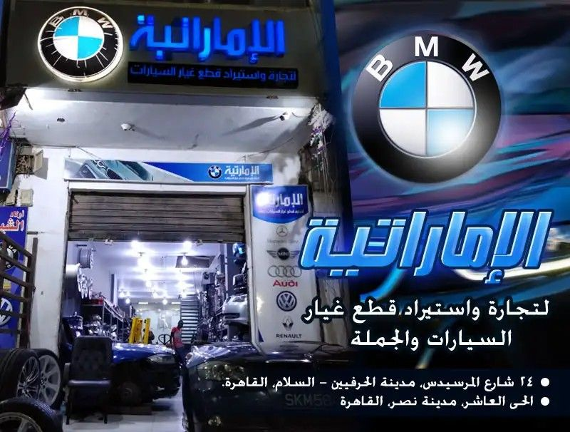 Pin By Carz Automotive Magazine On دليل محلات قطع الغيار والصيانه Renault Broadway Shows Broadway Show Signs