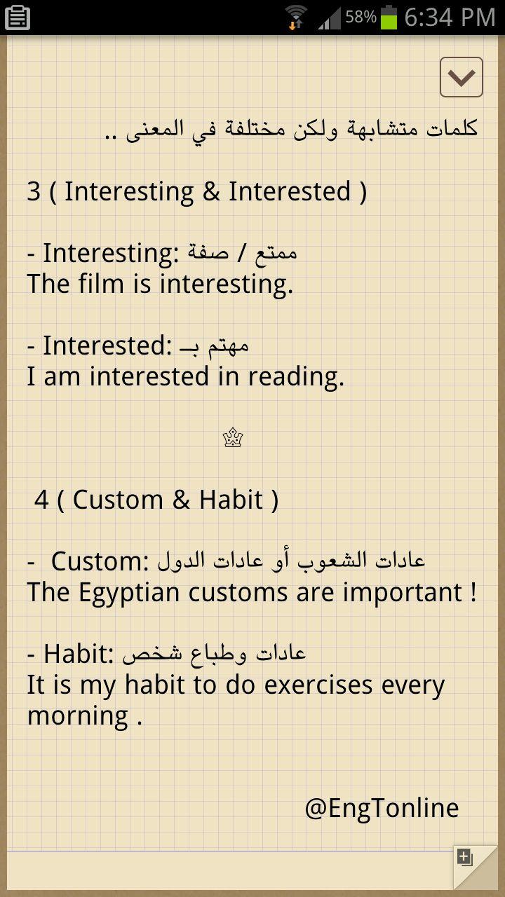 كلمات متشابهة ومختلفة في المعنى English Vocabulary Learn English Vocabulary