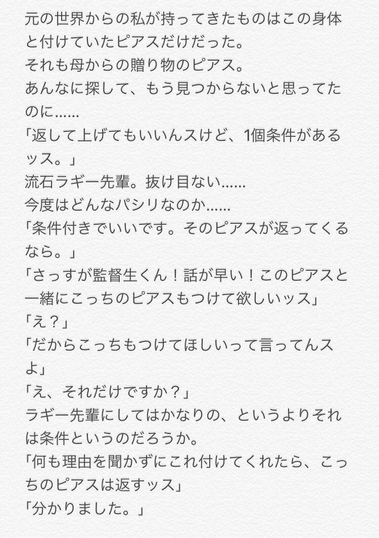 小説 ツイステ 夢