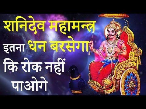 Shani Mantra by Suresh Wadkar | Complete Detail in English | Cure for Sade  Saathi - YouTube | Hindu gods | Pinterest | Hinduism