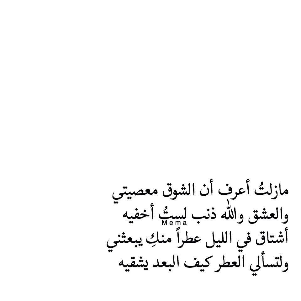 Quotesmema م قتبسات ميما Quotes For Book Lovers Romantic Words Quotes Rindu