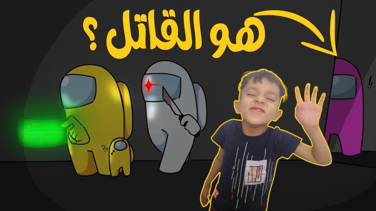 كيف المحرر احمد يكتشف القاتل Among Us Movie Posters Movies Poster