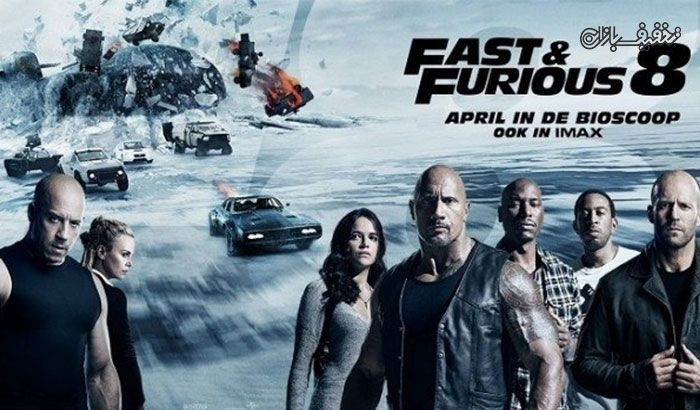 نمایش فیلم اکشن سرنوشت خشمگین The Fate Of The Furious اکران سینما