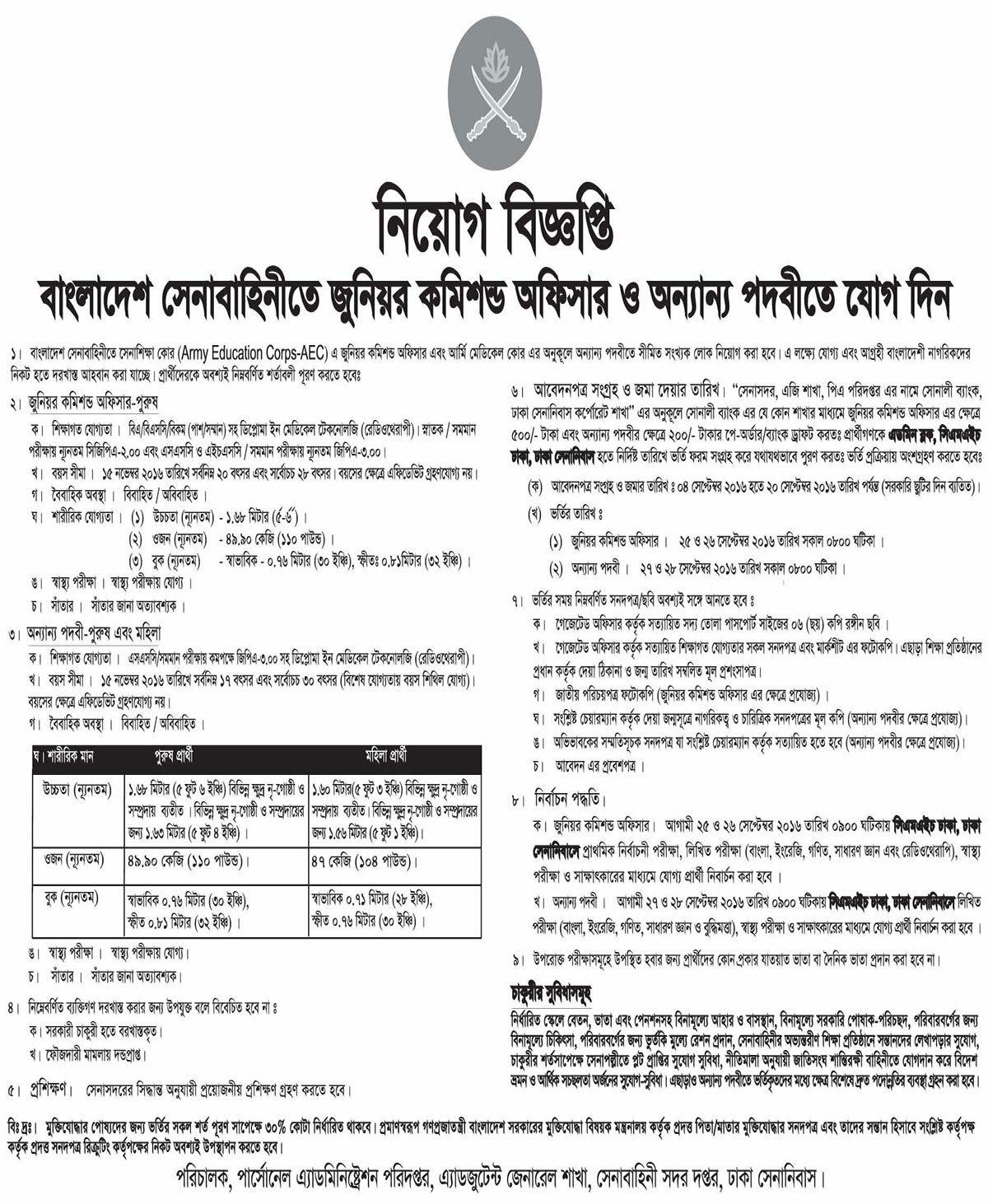 Bangladesh Army Job Circular  Job Circular    Job