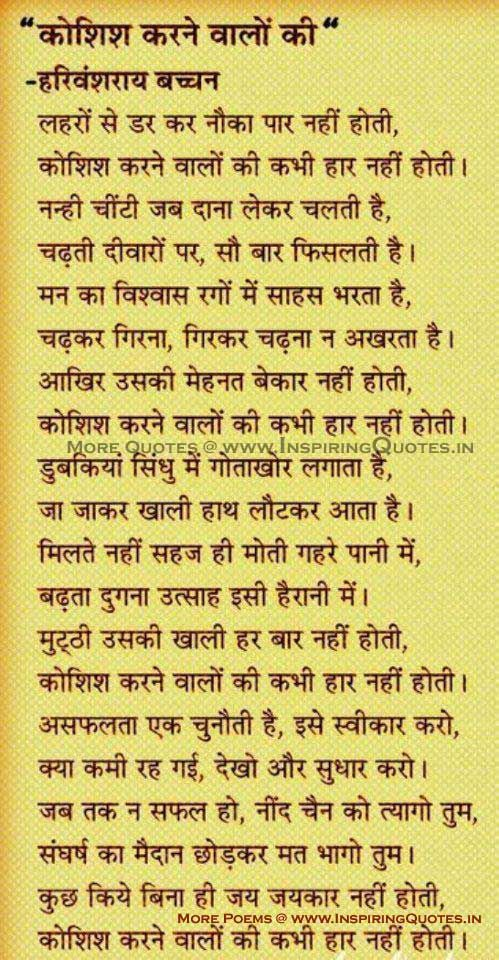 Poem By Harivansh Rai Bachchan Life Quotes Pinterest Hindi