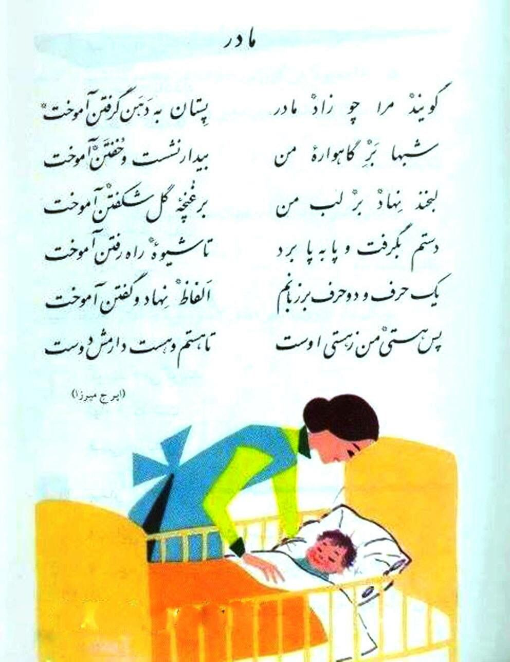 This Is A Lovely Poem From Iran About Mother S Love For Children We Used To Study It In Elementary School Mother Poems Persian Poetry Afghan Quotes