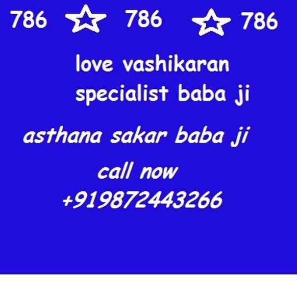 शक्कर बाबाWWW SAKKARBABA COM Love Back Love +91