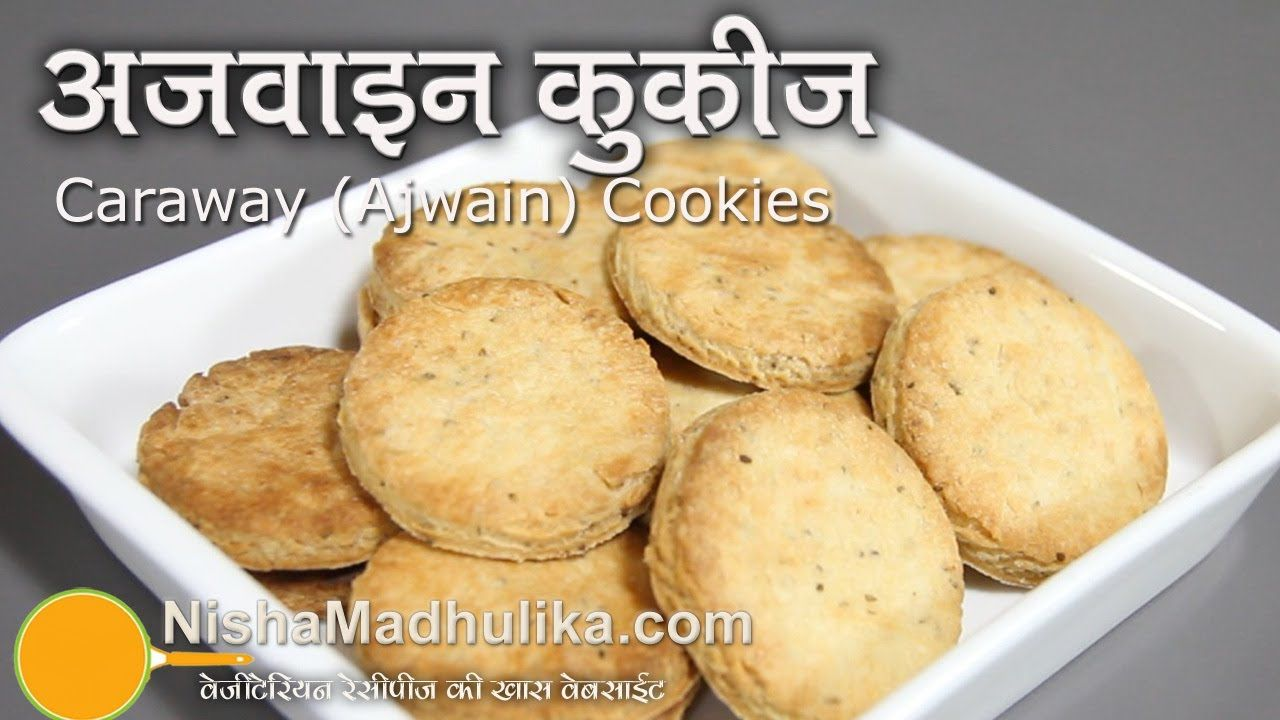 Ajwain cookies recipe carom seeds cookies recipe nisha madhulika salted ajwain cookies recipe in hindi forumfinder Image collections