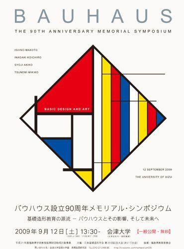 Bauhaus. The 90th Anniversary Memorial Symposium, 2009