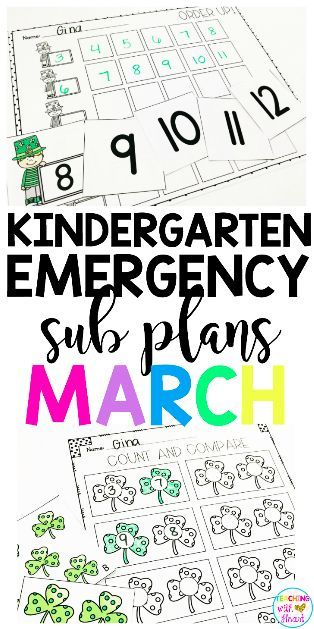 Kindergarten Emergency Sub Plans {March} #emergencysubplans